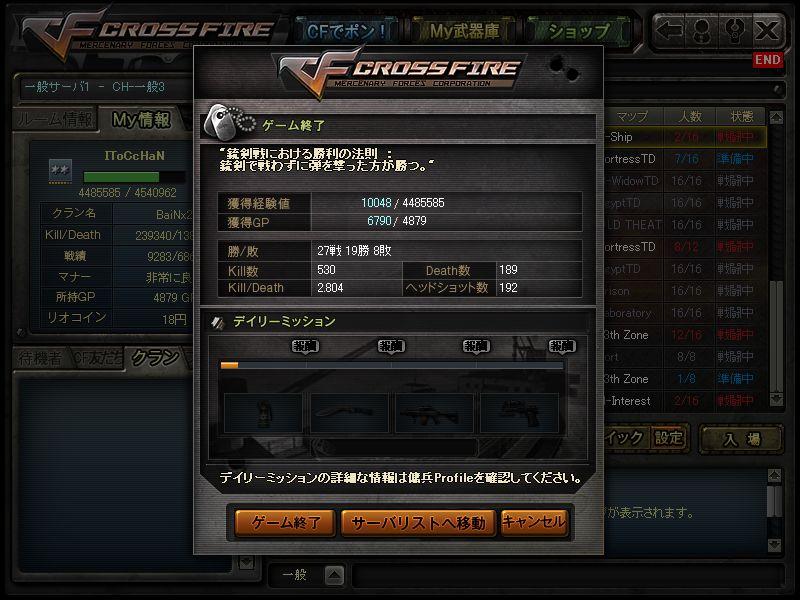 Crossfire20110401_0001.jpg