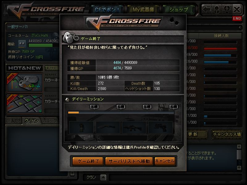 Crossfire20110403_0000.jpg