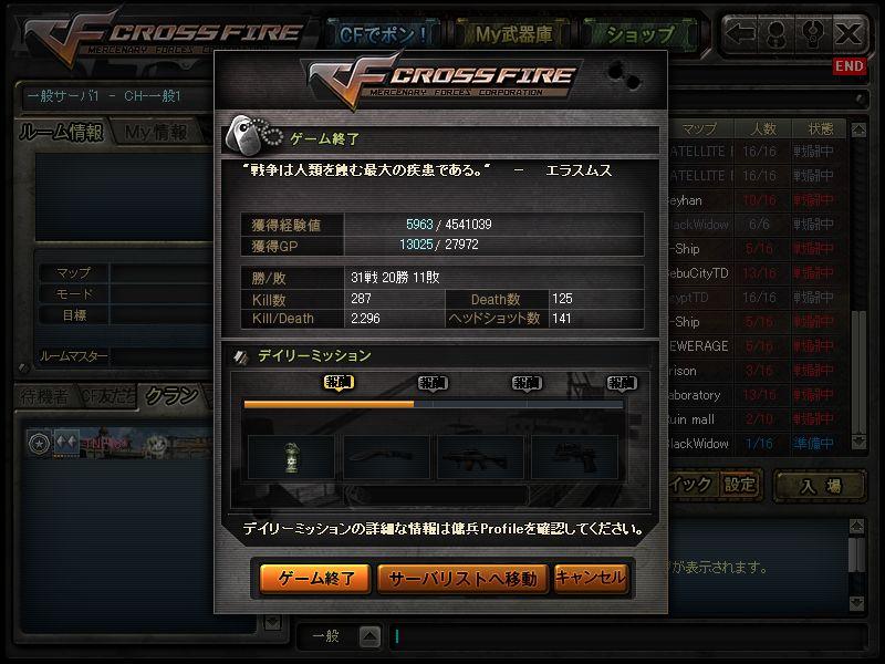 Crossfire20110409_0000.jpg