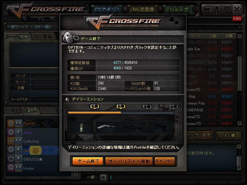Crossfire20110410_0001.jpg