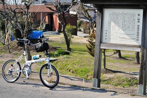 日本刀発祥の地