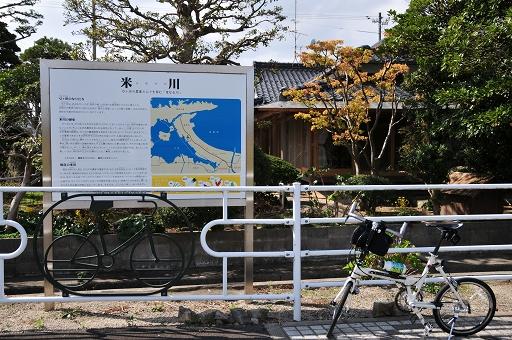 米川に合流