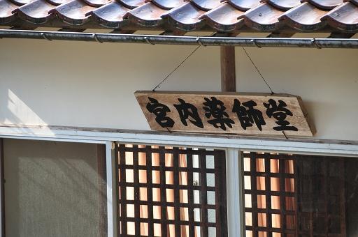 宮内薬師堂の看板