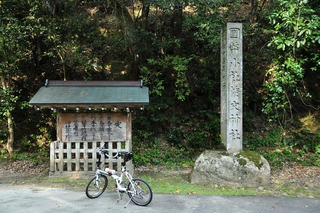 ここが本当の倭文神社