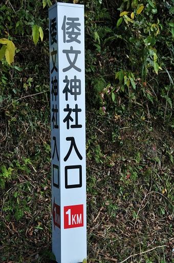 倭文神社入口