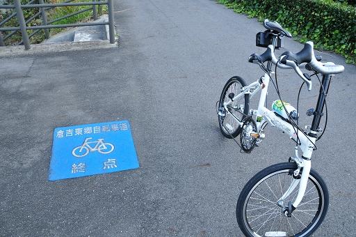 倉吉東郷自転車道終点