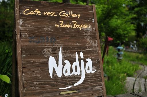 蒜山倶楽部 Nadja
