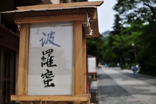 大山寺に向かう道