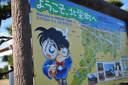 ようこそ北栄町へ