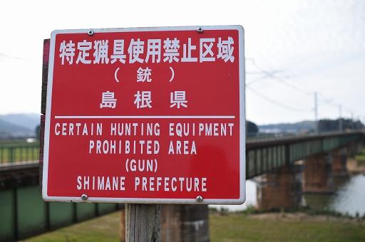 特定猟具使用禁止区域(銃)