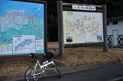 道の駅「広瀬富田城」