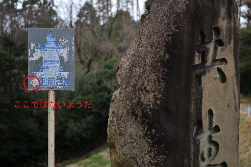 「小野小町の墓・御前さま」の看板