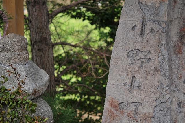 小野小町の墓・御前さま