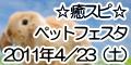 petfesta_banner1