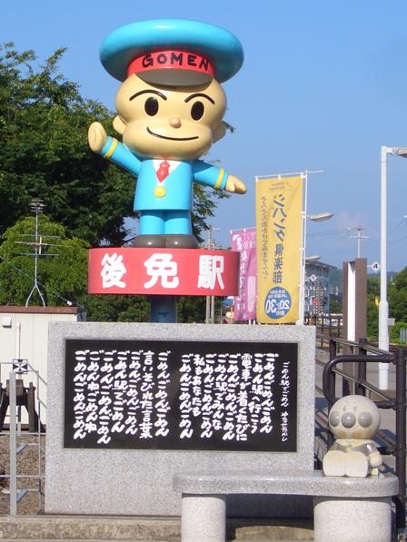 2007.6.21 土佐くろしお鉄道・後免駅