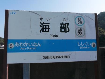 海部駅 JR四国・駅名標