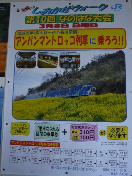 アンパンマントロッコ列車に乗ろう…のポスター