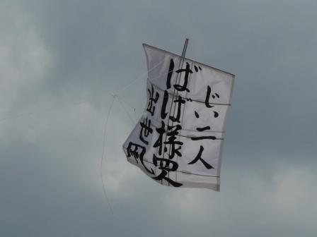 俳句凧 2