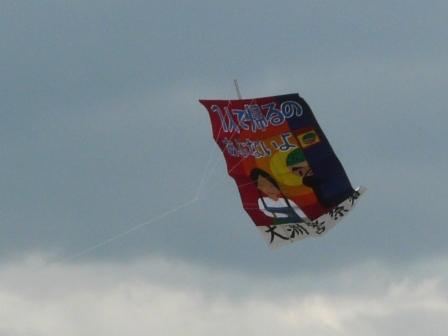 警察署の凧