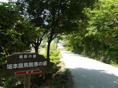 坂本龍馬 脱藩の道 2