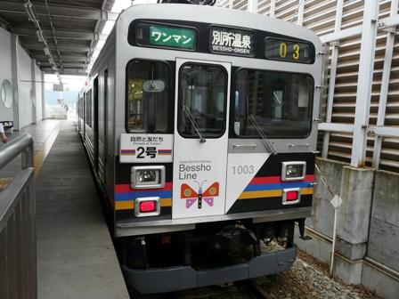上田電鉄 1000系 「自然と友だち 2号」 1