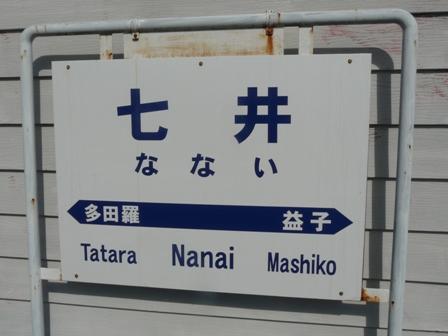 真岡鐵道 七井駅