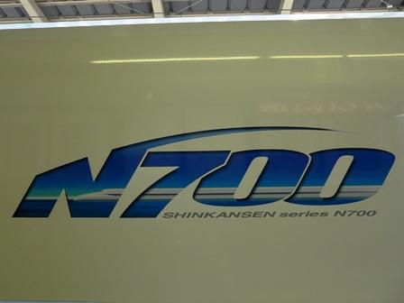 東京駅 新幹線 N700系 ロゴマーク