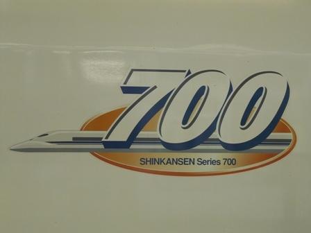 東京駅 新幹線 700系 ロゴマーク
