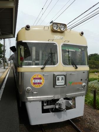 伊予鉄道・石手川公園駅 3000系 2