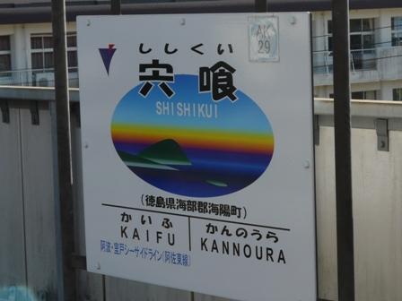 阿佐海岸鉄道 宍喰駅・駅名標