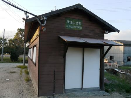 津島ノ宮駅 駅舎