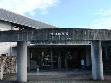 佐川町 佐川地質館 1