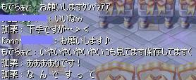 無茶なお願い3