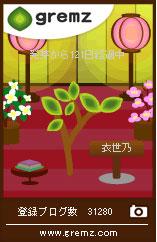 木(ひな祭り)
