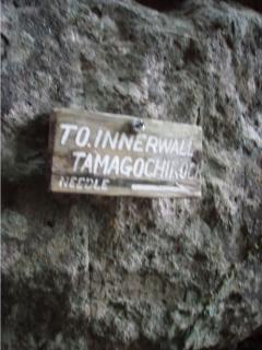 城山インナーウォール2への看板