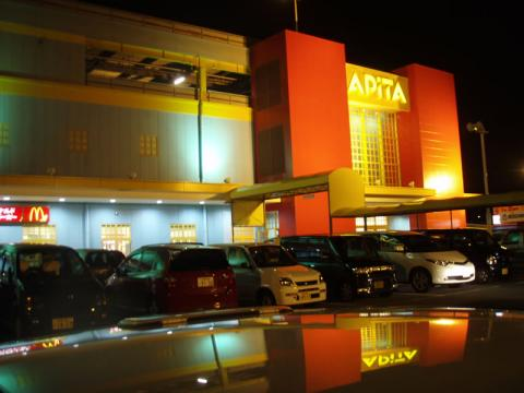 大仁アピタ駐車場城山の買い物所