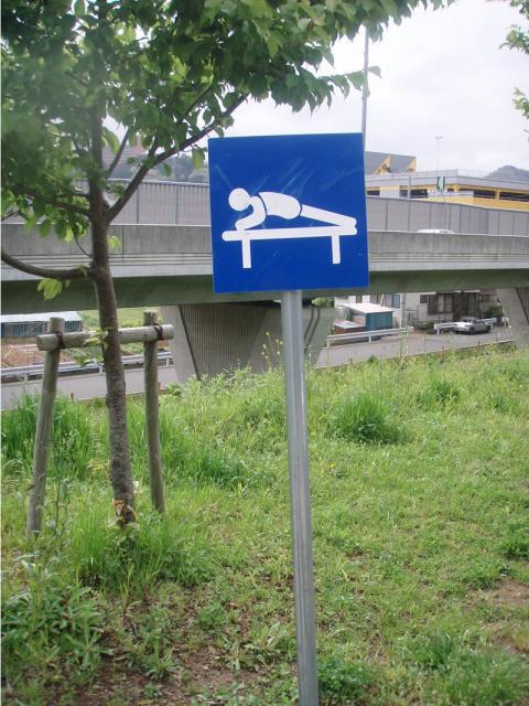城山アピタ前キャンプ適地付近のトレーニングベンチ記号