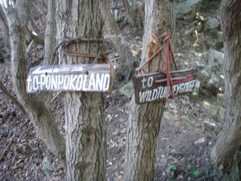 城山ポンポコランド入口