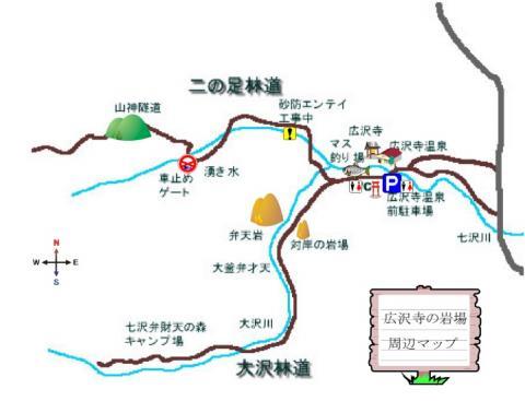 広沢寺の岩場周辺マップ
