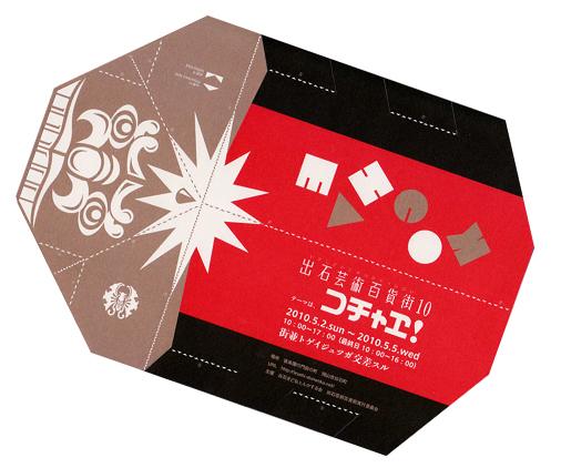 折り紙ユニットcochaeの作品「出石芸術百貨街10チラシ」