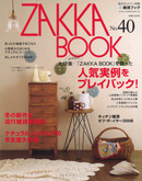 zakka book 40
