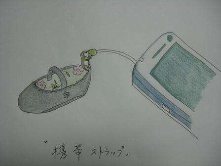 携帯ストラップ