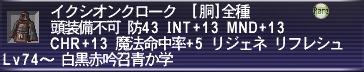 SS20100206-イクシオン.jpg