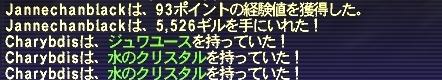SS20100310-ジュワタコ4.jpg