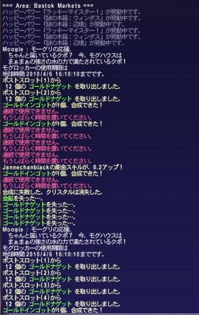 SS20100404-らっきーまいすたー1.jpg