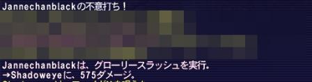 SS20100411-グローリースラッシュ2
