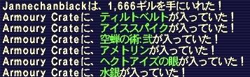 SS20100414-光る眼~自分