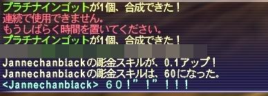 SS20100418-かいしめ1