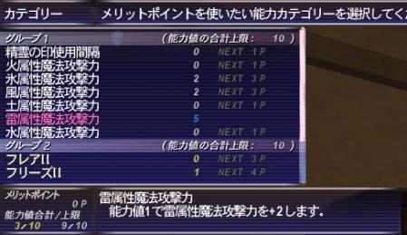 SS20100516-雷5振り完了!