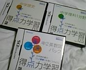 tokutenngaku